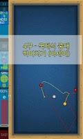 Screenshot of 액션 당구-X :3구 / 4구 완벽지원 Billiard