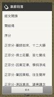 Screenshot of 藥師經(唱誦)