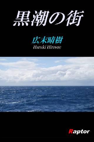 春樹的小說(日本)