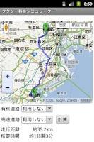 Screenshot of タクシー料金シミュレーター