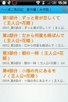 Screenshot of 小説SD管理
