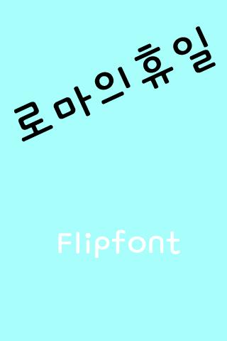GFHoliday™ Korean Flipfont