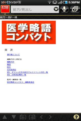 医学略語コンパクト (医歯薬出版)