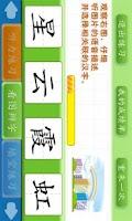 Screenshot of 学前必备600字1