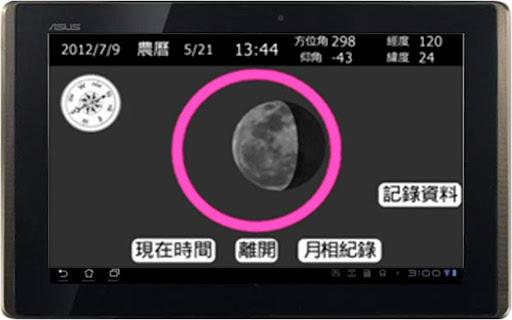 月相觀測學習系統