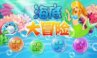 Screenshot of 海底大冒险