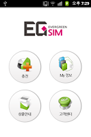 Screenshot of EG SIM CARD (EGSIMCARD, 이지심카드)