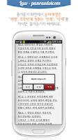 Screenshot of 형법 오디오 핵심 판례듣기 Lite
