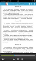 Screenshot of The Constitution of the Russia