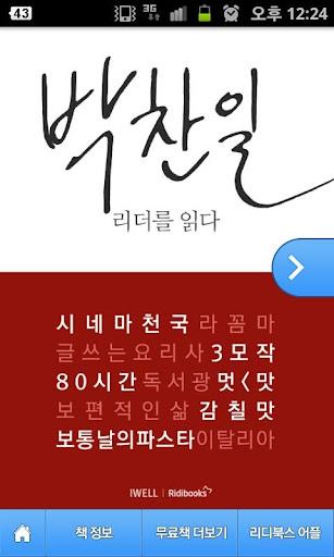 박찬일 - 리더를 읽다 시리즈