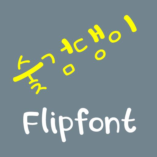 LogSoopgum Korean FlipFont LOGO-APP點子