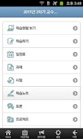 Screenshot of 인제대학교 사이버캠퍼스
