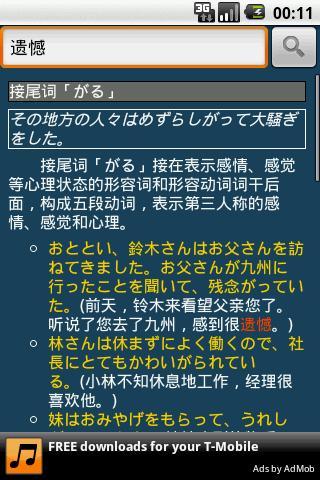 日语语法速查
