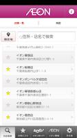 Screenshot of イオンチラシアプリ