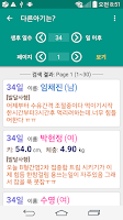 Screenshot of BabyTime 아기 수유 메모