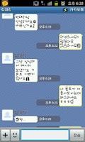 Screenshot of 카톡문자 - 친절한연자씨