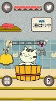 Screenshot of 風呂ねこの生活