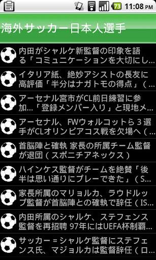 無料运动Appのサッカー最前線|HotApp4Game