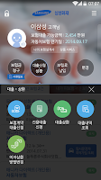 Screenshot of 삼성화재
