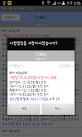 Screenshot of 각종 시험 일정 정보 2015