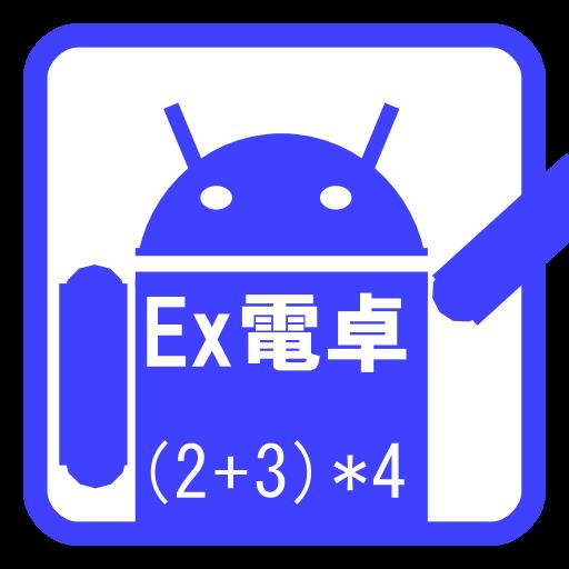 ExCalc Free 工具 App LOGO-APP試玩