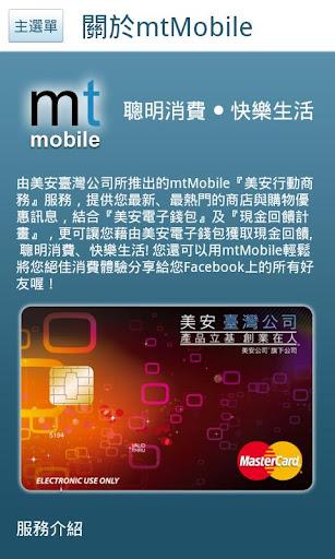 美安行動商務Pad版|玩生活App免費|玩APPs
