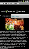 Screenshot of Thailand fruits catalogue