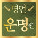 [명언] 운명은 스스로 결정하는 것! icon
