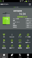 Screenshot of Battery-Saving Master