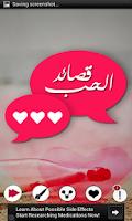 Screenshot of قصائد الحب واتس اب ٢٠١٣