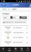 Screenshot of KDB생명 모바일창구