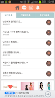 Screenshot of 이지데이 솔담성-연애지침서