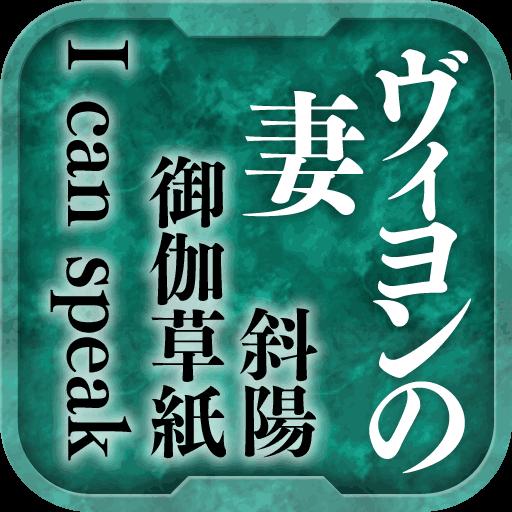 名作 太宰治Ⅱ ヴィヨンの妻・斜陽・お伽草紙... 書籍 App LOGO-硬是要APP