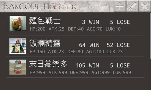Barcode Fight條碼寶貝