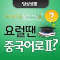 요럴땐 중국어로 뭐라고? 2탄 (일상생활) icon
