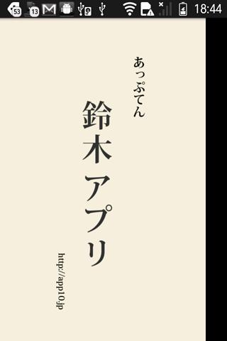 鈴木アプリ