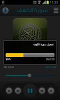 Screenshot of القرآن الكريم - محمد طبلاوي
