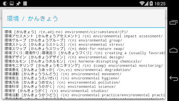 Screenshot of Gaijin Japanese to Kana/Romaji