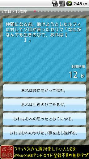 玩解謎App|大海賊王クイズ免費|APP試玩