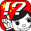 Easy Chinese Lite icon