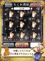 Screenshot of NEOちくわ栽培キット
