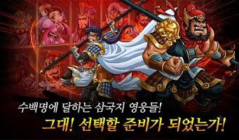 Screenshot of 삼국용팝