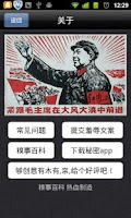 Screenshot of 起床大作战(另类闹铃)