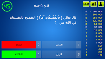 Screenshot of Islamic questions
