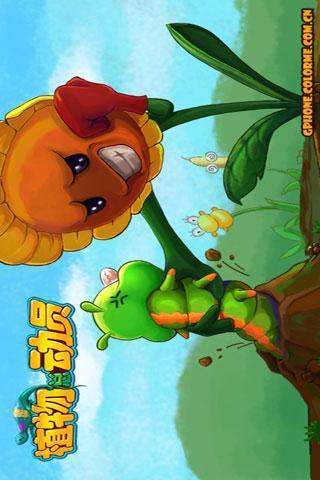 植物總動員Lite