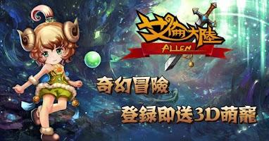 Screenshot of 艾倫大陸