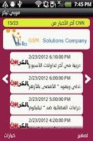 Screenshot of الشريط العربي-موبي تيكر