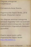 Screenshot of Сборник анекдотов