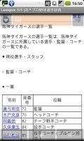 Screenshot of プロ野球選手辞典