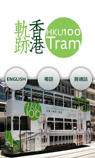玩免費旅遊APP|下載香港軌跡(網絡版) app不用錢|硬是要APP